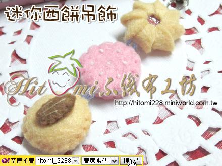 迷你西餅吊飾_14.jpg