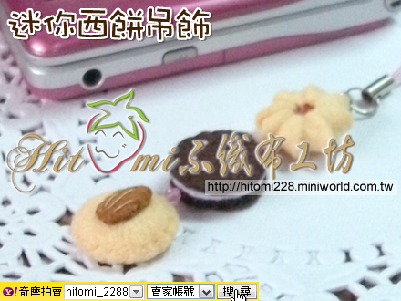 迷你西餅吊飾_02.jpg