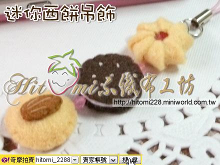 迷你西餅吊飾_08.jpg