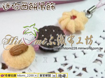 迷你西餅吊飾_04.jpg