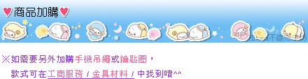 line-海狗_07.商品加購(全文).jpg