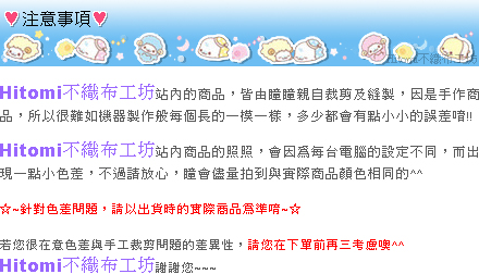 line-海狗_08.注意事項(全文).jpg