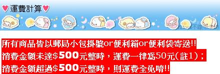 line-海狗_04.運費計算(上).jpg