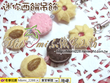 迷你西餅吊飾_11.jpg