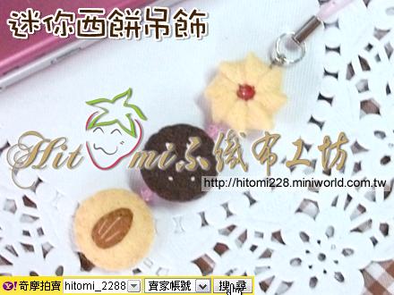 迷你西餅吊飾_06.jpg