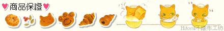 line-做麵包_03.商品保證.jpg