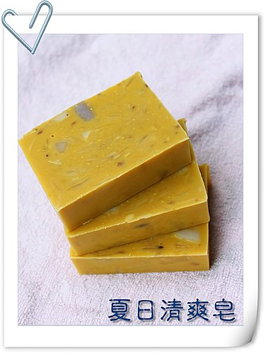 No.43 夏日清爽皂