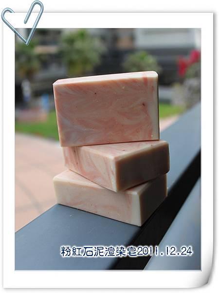 No.99 粉紅石泥渲染皂