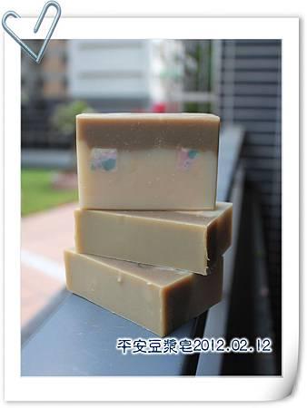 No.100 平安豆漿皂