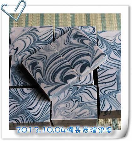No.107 備長炭渲染皂