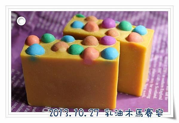 No.113乳油木馬賽皂