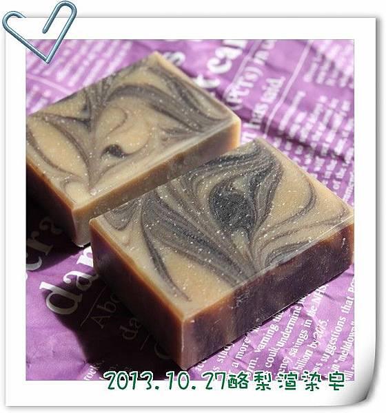 No.112酪梨渲染皂