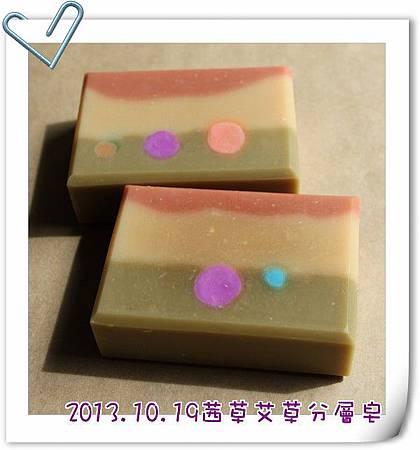 No.111 茜草艾草分層皂
