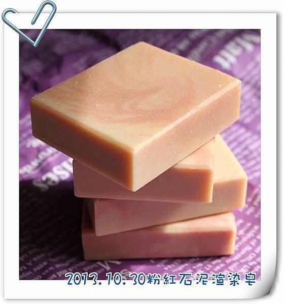 No.115粉紅石泥渲染皂