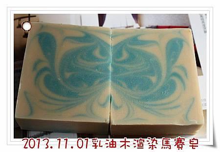 No.116乳油木渲染馬賽皂