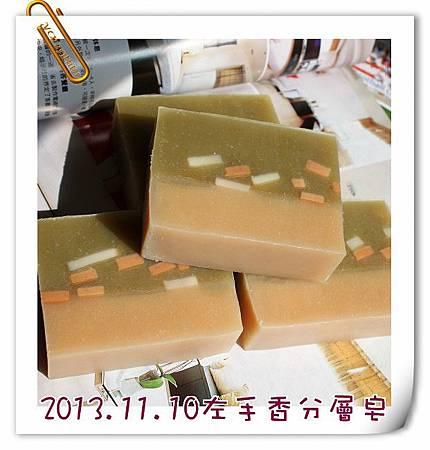 No.117左手香分層皂