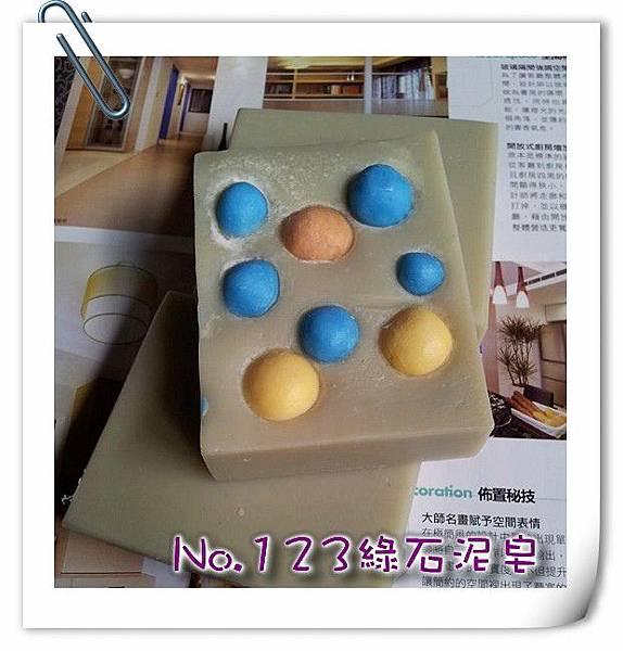 No.123 綠石泥皂