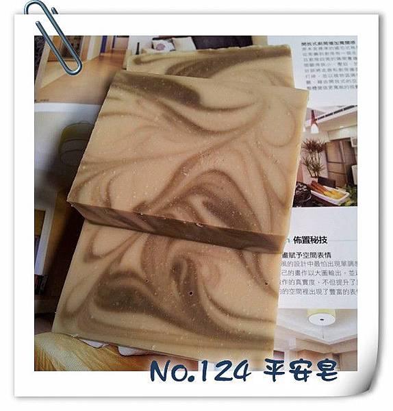 No.124 平安皂