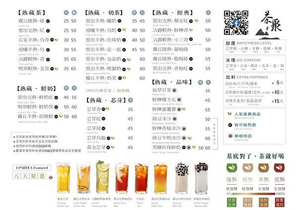 茶聚門巿menu-a3+a4-hxqiwe.jpg