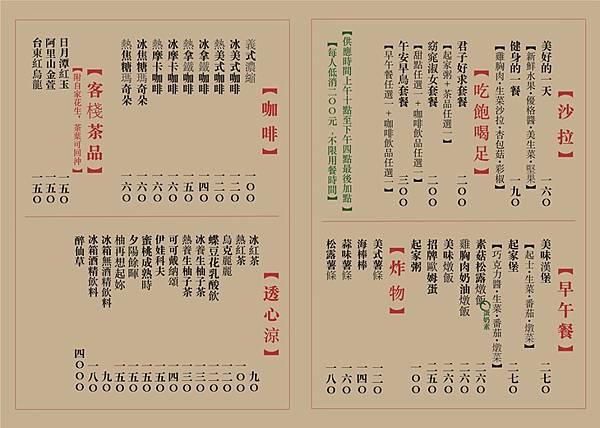 001菜單網路用-03.jpg