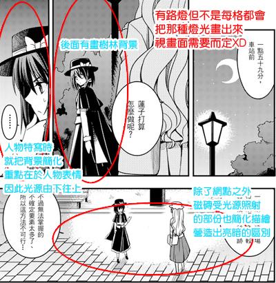 秘封本原稿_new0017