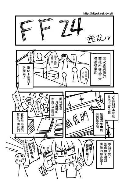 Copy of FF24遊記0001