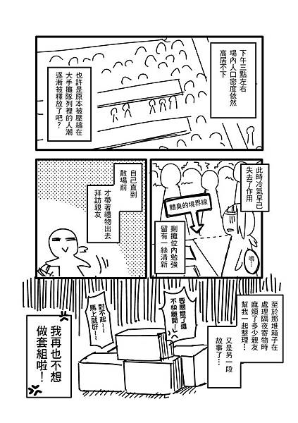 Copy of FF24遊記0004