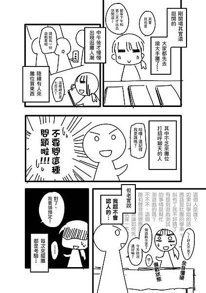 Copy of FF24遊記0002