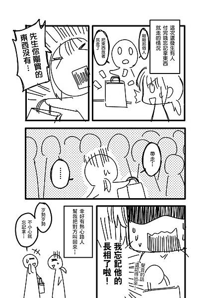 Copy of FF24遊記0003