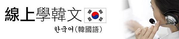 線上韓文.jpg