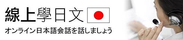 線上日文.jpg