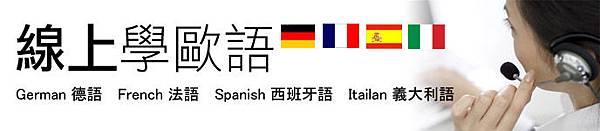 線上歐語.jpg