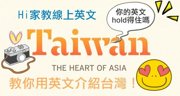 hello taiwan.jpg