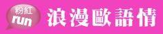 粉紅-浪漫歐語情