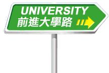 前進大學路