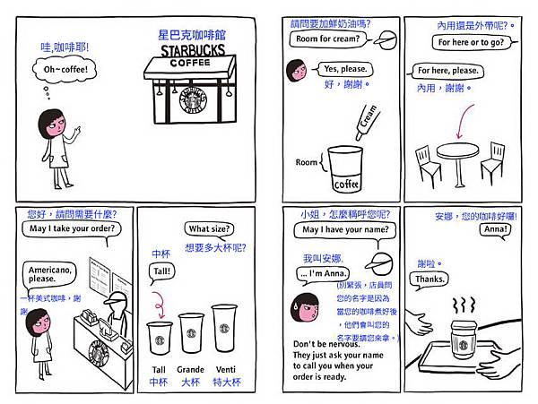 HiTutor-1.就愛喝咖逼篇.jpg