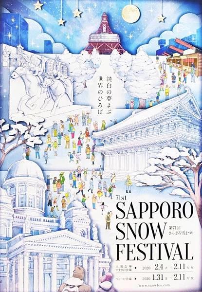 spporo-snow-festival-2020.jpg