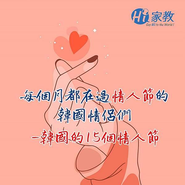 1130-韓國情人節-部落格.jpg