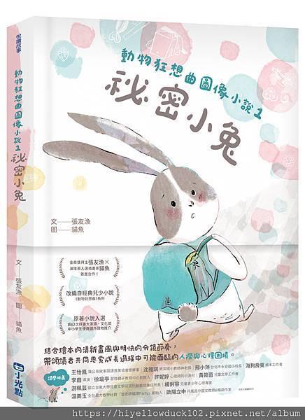 秘密小兔立體書300dpi.jpg