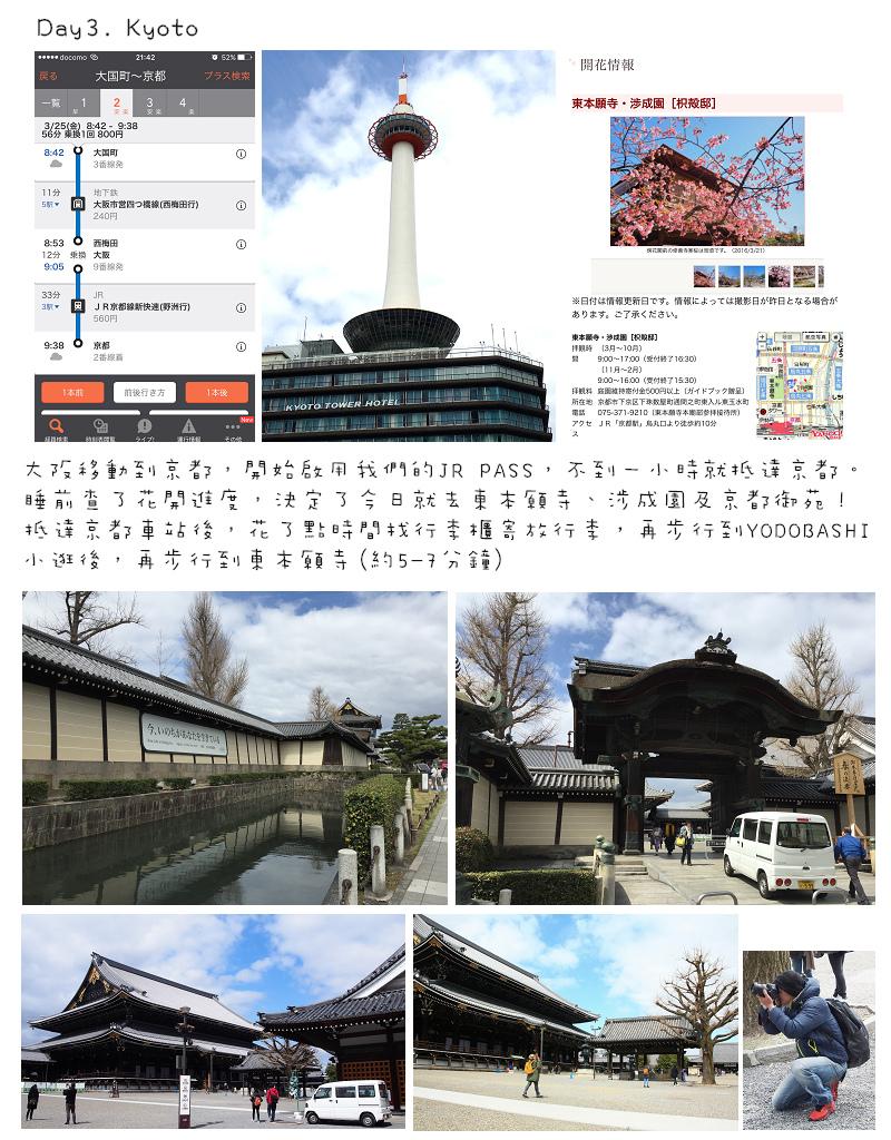 Kansai03-02.jpg