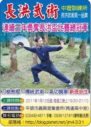1228-長洪武術6.jpg
