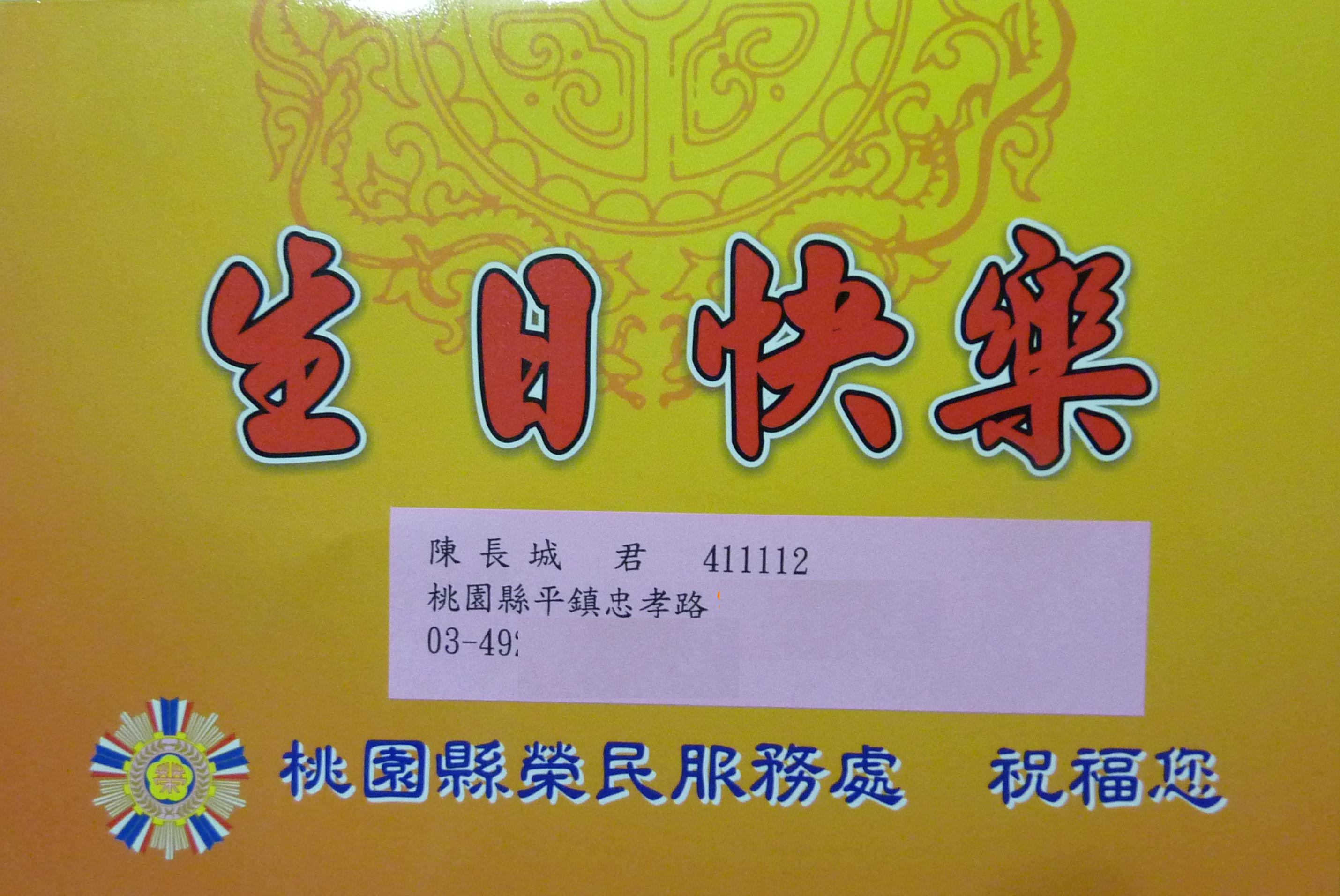 榮民卡-1.jpg