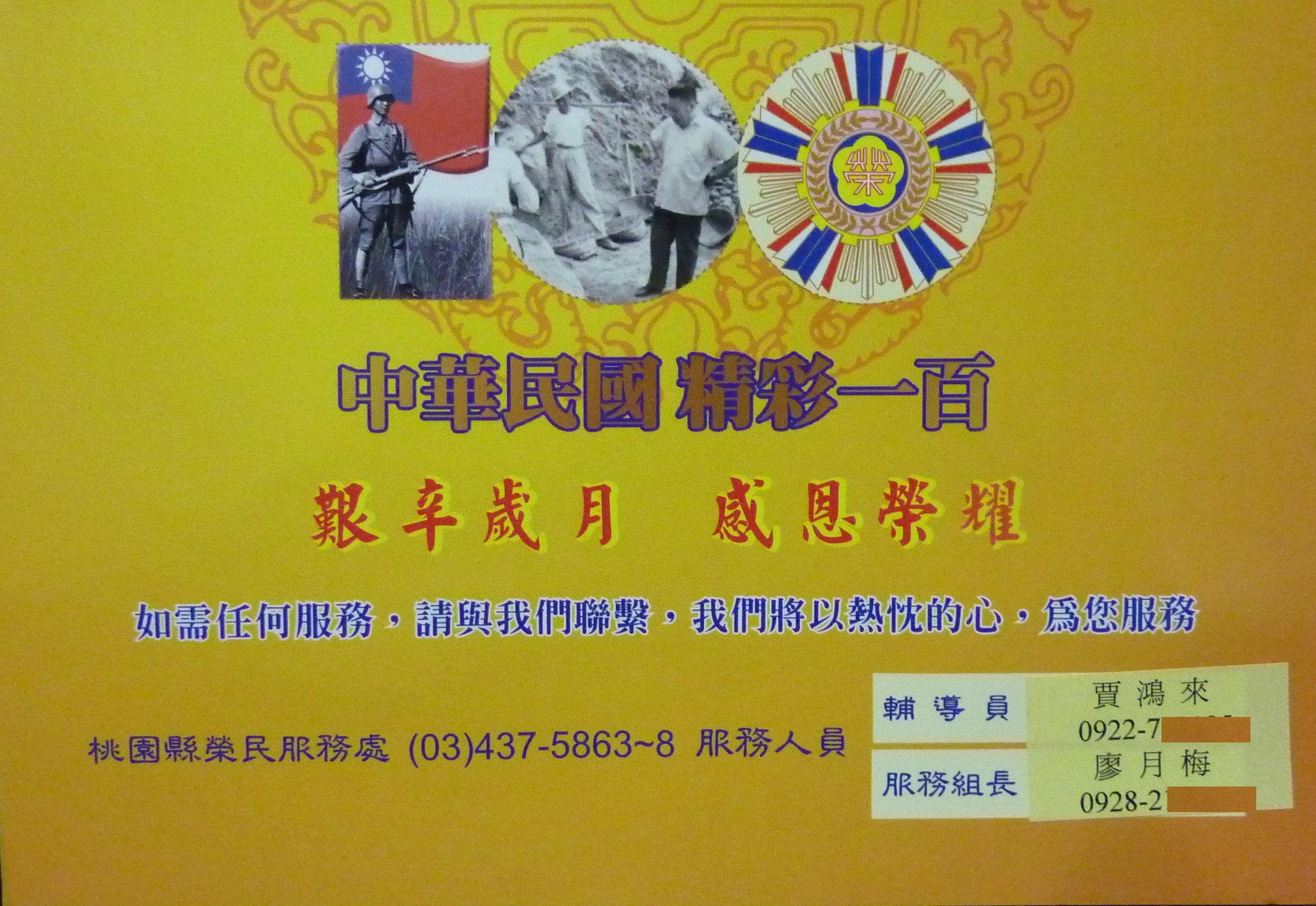 榮民卡-2.jpg