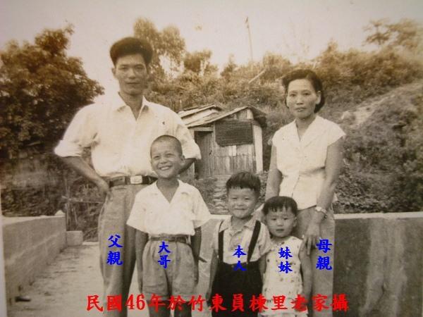 02-全家民國46年.jpg