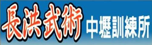 0-長洪武術