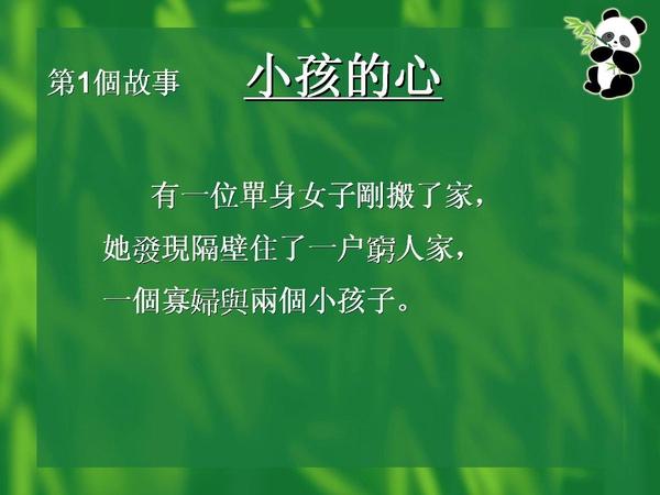 02-心量與心亮.JPG