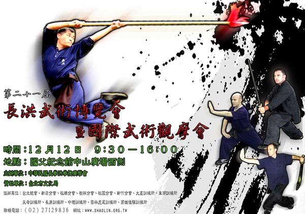 2010長洪盃海報.jpg