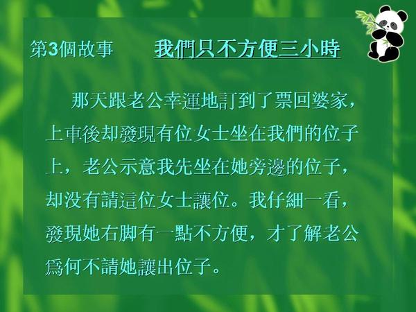 10-心量與心亮.JPG
