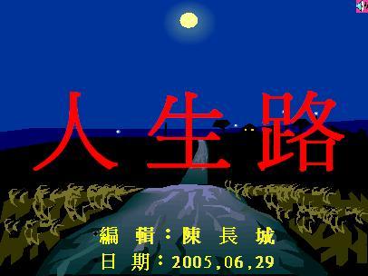 01-人生路.JPG
