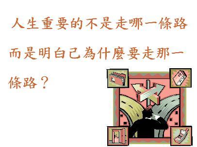 02-人生路.JPG